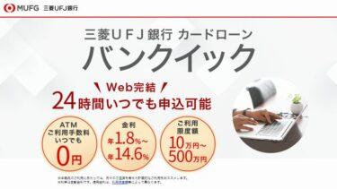 三菱UFJ銀行 バンクイック審査のポイント