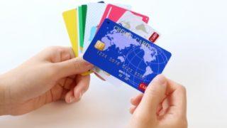 クレジットカードのキャッシングとカードローンの違い