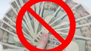 個人間融資とは?絶対利用してはいけない理由