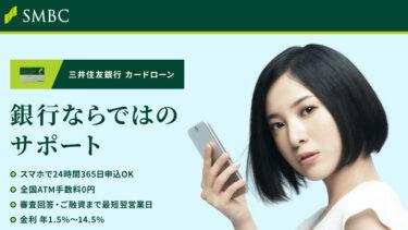 三井住友銀行カードローン審査のポイント