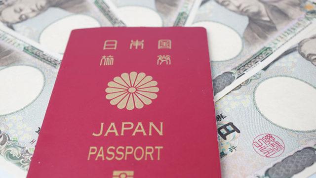 パスポートでお金を借りる
