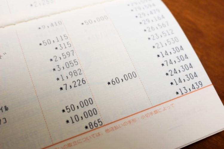 年収の低い方がお金を借りる方法4選