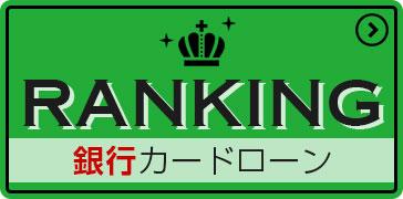 おすすめ銀行カードローンランキング