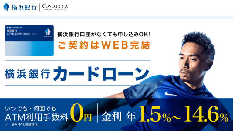 横浜銀行カードローン案件詳細
